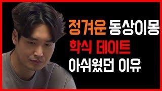 Download '동상이몽' 정겨운, 학식 데이트 아쉬웠던 이유.. Video