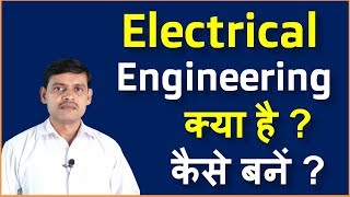 Download What is Electrical Engineering || Electrical Engineer Kaise bante hai | Scope & Salary Video