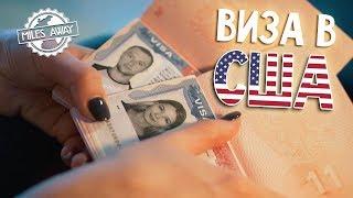 Download Виза в США | Как прошло наше собеседование 2018 (Visa B1/B2) Video