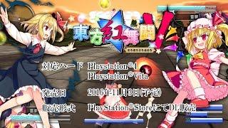 Download 東方紅舞闘V PS®4 / PS Vita PS VR対応 先行告知PV Video