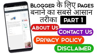 Download How To Create About Us, Privacy policy For Blogger or website ! Part 1 ! hindi Video