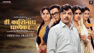Download Ani...Dr.Kashinath Ghanekar   Trailer   8th Nov   Subodh Bhave   Sumeet Raghvan   Sonali Kulkarni Video