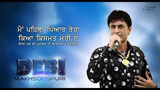 Download Debi Makhsoospuri ( Best Sheyars-Part 4 ) Must Watch ! Video