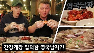 Download 이제서야 간장게장 맛을 알게된 한식 만렙 영국남자!! 🦀 Video