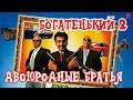 Download Двоюродные братья | Богатенький 2 (узбекфильм на русском языке) Video