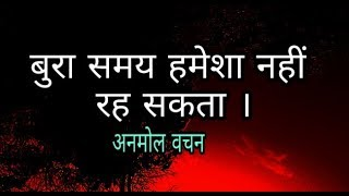 Download बुरा समय हमेशा नहीं रह सकता,,,Best Motivational Thoughts in Hindi II Anmol Vachan Video