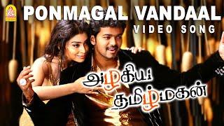 Download Ponmagal Vandaal Song from Azhagiya Tamil Magan Ayngaran HD Quality Video