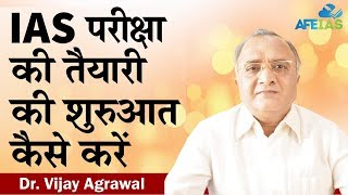 Download IAS preparation for beginners | UPSC Civil Services | Dr. Vijay Agrawal | AFEIAS Video