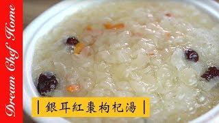 Download 【夢幻廚房在我家】超養生又美味的銀耳紅棗枸杞湯原來這麼簡單,皮膚水嫩White Fungus, Red Dates and Goji Berries (Chinese Wolfberry) Soup Video