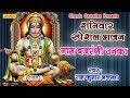 Download शनिवार स्पेशल भजन : || नाम बजरंगी उनका || Ramkumar Lakkha || Most Popular Hanumanji Bhajan Video