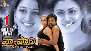 Download Vyaapari Telugu Full Movie | SJ Surya, Tamanna | Sri Balaji Video Video
