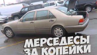 Download МЕРСЕДЕС ЗА 500$? ЛЕГКО. Video