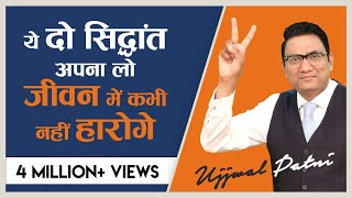 Download No. 202 | ये दो सिद्धांत अपना लो जीवन में कभी नही हारोगे | Dr Ujjwal Patni Video