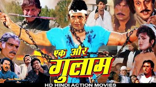 Download आखरी गुलाम l Aakhri Ghulam   Mithun Chakraborty, Raj Babbar   1989   HD Video