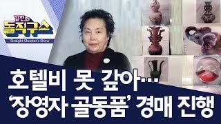 Download 호텔비 못 갚아…'장영자 골동품' 경매 진행 | 김진의 돌직구쇼 Video