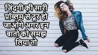 Download Heart Touching Thoughts in Hindi - Shayari In Hindi - Inspiring Quotes - Peace life change - Part 4 Video