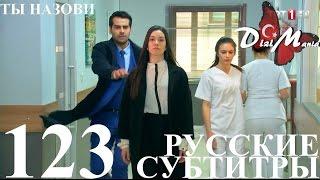 Download DiziMania/Adini Sen Koy/Ты назови - 123 серия РУССКИЕ СУБТИТРЫ. Video