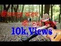 Download Jibon ar ortho ki tumi chara|জীবনের অর্থ কী তুৃমি ছাড়া।new short story love| The DhappaBazz LTD. Video