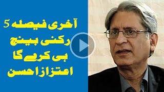 Download Aitzaz Ahsan views about Panama Case verdict tomorrow Video