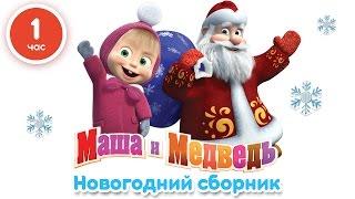 Download Маша и Медведь - Новогодний сборник (1 час лучших мультфильмов про Новый Год!) Video