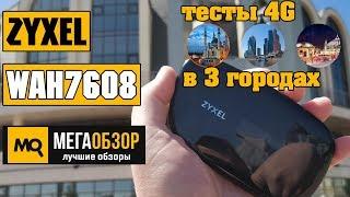 Download ZYXEL WAH7608 обзор 4G-роутера. Тесты в Казани, Туле и Москве Video