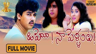 Download Oho Naa Pellanta Telugu Full Movie HD | Harish | Sanghavi | Kota Srinivasa Rao | Suresh Procduction Video