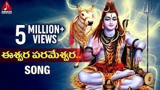 Download Eshwara Parameshwara Song | Lord Shiva | Devotional Songs | Amulya Audios and Videos Video