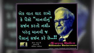 Download Gujarati Suvichar By Kishan Radia(Jamnagar) Video