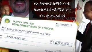 Download Ethiopia: የኢትዮጵያ ልማት ባንክ ለመቄዶኒያ የ5 ሚሊዮን ብር ድጋፍ አደረገ Video