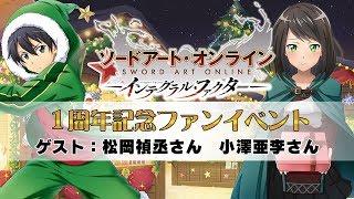 Download 『ソードアート・オンライン インテグラル・ファクター』1周年記念クリスマスファンイベント Video
