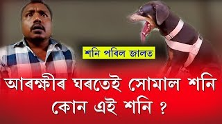 Download Xoni sur caught at Dhing || Thief at Dhing || Nowgaon Dhing News Video