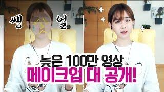 Download 김이브님♥김이브의 짧고 굵은 5분 화장법! Video