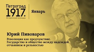 Download Петроград 1917. Январь: «Революция как предчувствие» Video