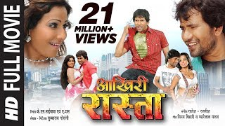 Download Aakhiri Rasta in HD [Blockbuster Bhojpuri Movie]Feat.Dinesh Lal Yadav & Rinkoo Ghosh Video