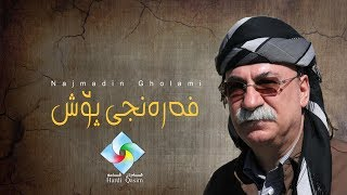Download Najmadin Gholami faranji posh نهجمهدین غوڵامی فهرهنجی پۆش Video