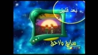 Download كوكب رياضة 2002 - 2003 سبيس تون Video