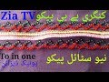 Download How to make new design pico,new styil piko,dupatta piko,emboridery,by zia tv, Video