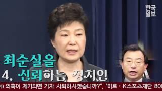 Download 이정현 대표의 찬조연설, 4년 전과 지금은? Video