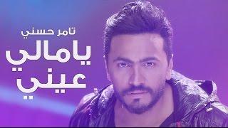 Download Tamer Hosny - Ya Mali Aaeny video clip / كليب يا مالي عيني - تامر حسني Video