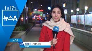Download [날씨] 내일 서울 등 잿빛 하늘…이번 주말도 미세먼지 기승   뉴스A Video