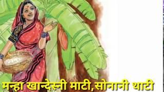 Download इ.- ४ थी -मराठी कविता -२३ -मन्हा खान्देस्नी माटी पान न-८० Video