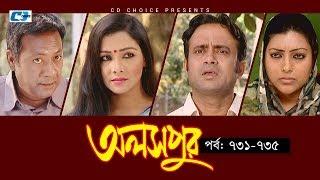 Download Aloshpur | Episode 731-735 | Fazlur Rahman Babu | Mousumi Hamid | A Kha Ma Hasan Video