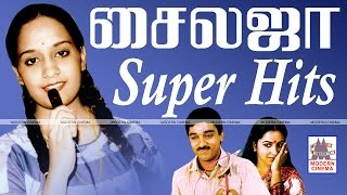 Download SP Sailaja Super Hit Songs   எஸ்.பி.சைலஜா சூப்பர் ஹிட்ஸ் Video
