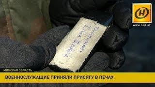 Download Молодое пополнение принесло присягу на верность белорусскому народу Video