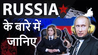 Download Russia देश के बारे में जानिये - Know everything about Russia - The land of Reds Video