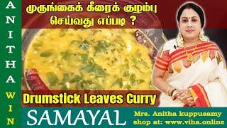 Download Drumstick Leaves Curry /முருங்கைக் கீரைக் குழம்பு / Anitha Kuppusamy / Kitchen Video