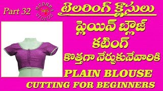 Download plain blouse cutting clear explaination for beginners #DIY @ PART 32 Video