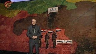 Download الجيش السوري يسعى لتأمين مطار حلب Video