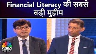 Download Financial Literacy की सबसे बड़ी मुहीम   Pehla Kadam   Cnbc Awaaz Video