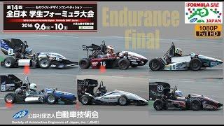 Download 2016 Student Formula Japan - Endurance Final [HD/1080p] 学生フォーミュラ大会 Video